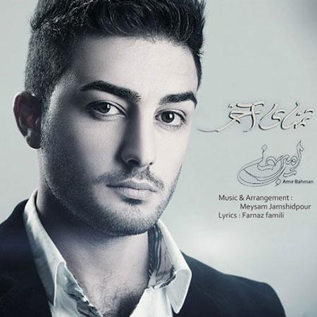 % دانلود آهنگ جدید امیر بهمن به نام تمنای آخر