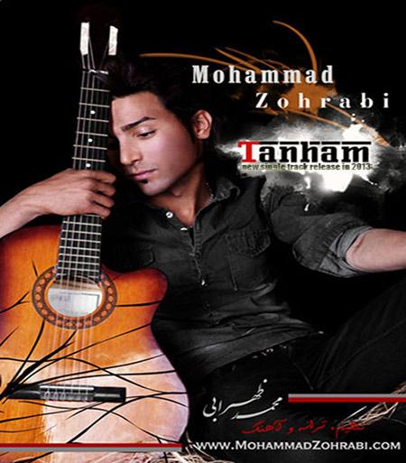 دانلود آهنگ جدید محمد ظهرابی به نام تنهام
