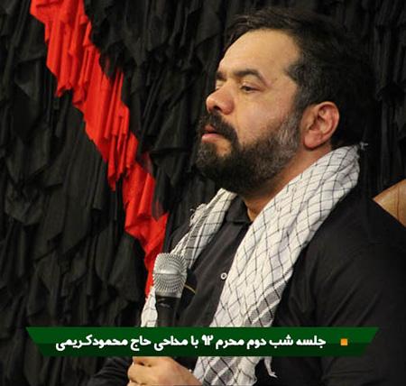 % دانلود جلسه شب دوم محرم 92 با مداحی حاج محمود کریمی