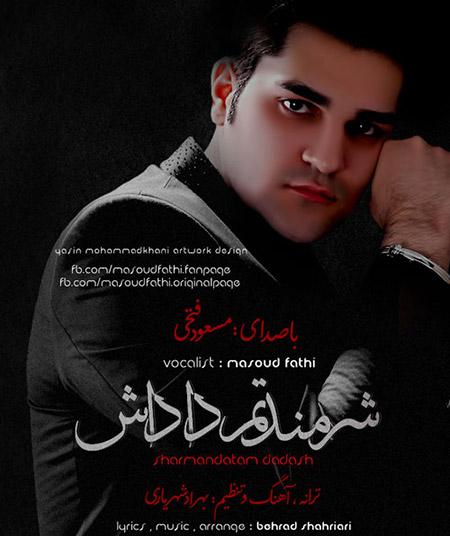 % دانلود آهنگ جدید مسعود فتحی به نام شرمندتم داداش