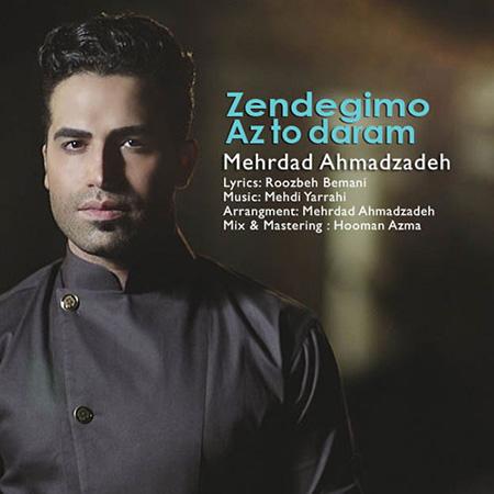 % دانلود آهنگ جدید مهرداد احمدزاده به نام زندگیمو از تو دارم