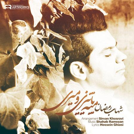 % دانلود آهنگ جدید شهاب رمضان به نام مثه پاییزی و میری