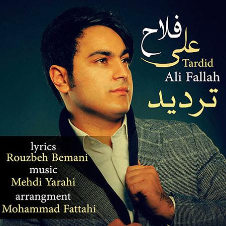 % دانلود آهنگ جدید علی فلاح به نام تردید