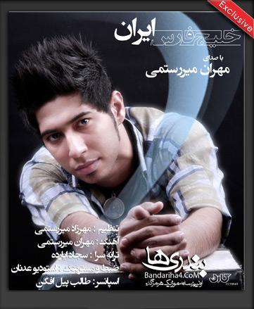 % دانلود آهنگ بندری مهران میررستمی به نام خلیج فارس ایران