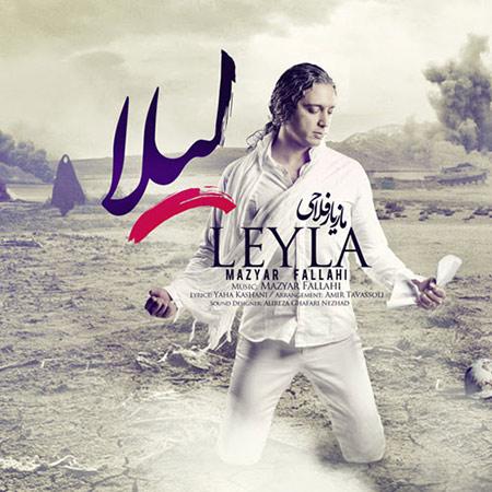 % دانلود آهنگ جدید مازیار فلاحی به نام لیلا