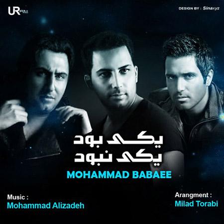 % دانلود آهنگ جدید محمد بابایی به نام یکی بود یکی نبود