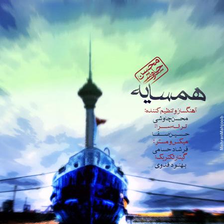 % دانلود آهنگ جدید محسن چاوشی به نام همسایه