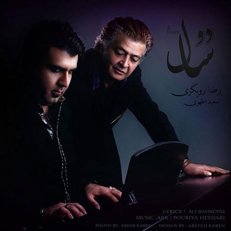 % دانلود آهنگ جدید رضا رویگری و سعید اظهری به نام 2 سال