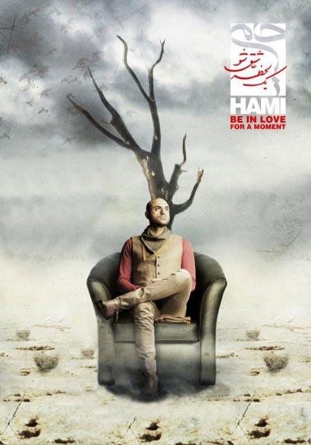 دانلود آلبوم جدید حمید حامی به نام یک لحظه عاشق شو