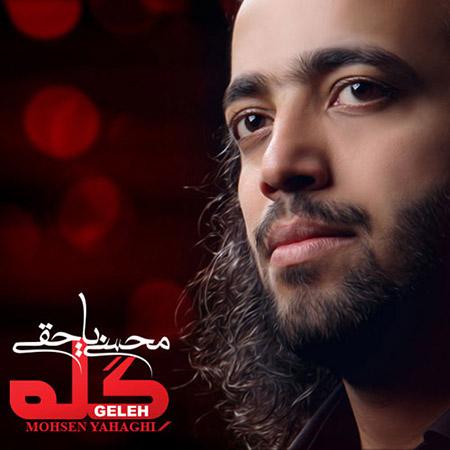 % دانلود آلبوم جدید محسن یاحقی به نام گله
