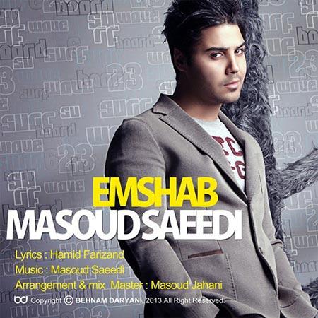 % دانلود آهنگ جدید مسعود سعیدی به نام امشب