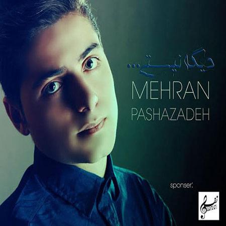 % دانلود آهنگ جدید مهران پاشازاده به نام دیگه نیستی