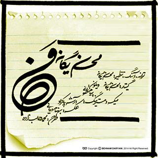 % دانلود آهنگ جدید محسن یگانه به نام من