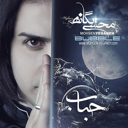 دانلود البوم محسن یگانه به نام حباب