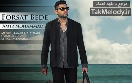 دانلود آهنگ جدید امیر محمد