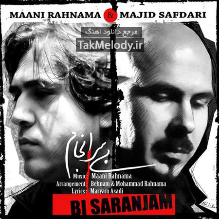 دانلود آهنگ جدید مانی رهنما و مجید صفدری