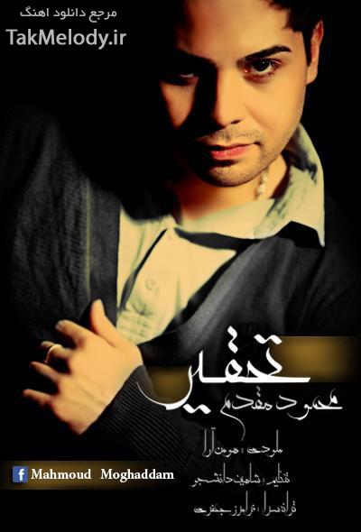 دانلود آهنگ جدید محمود مقدم