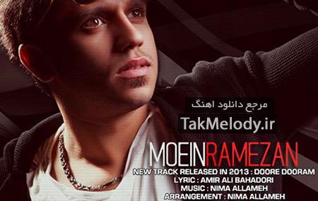 دانلود آهنگ جدید معین رمضان