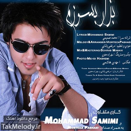 دانلود آهنگ جدید محمد صمیمی