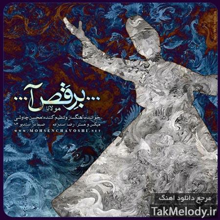 % دانلود آهنگ جدید محسن چاوشی به نام برقص آ