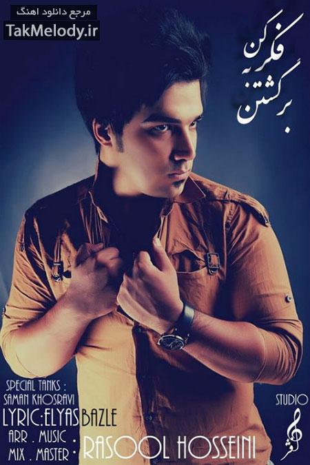 دانلود آهنگ جدید رسول حسینی