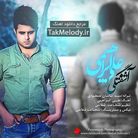 دانلود آهنگ جدید علی ابراهیمی به نام آشفتگی