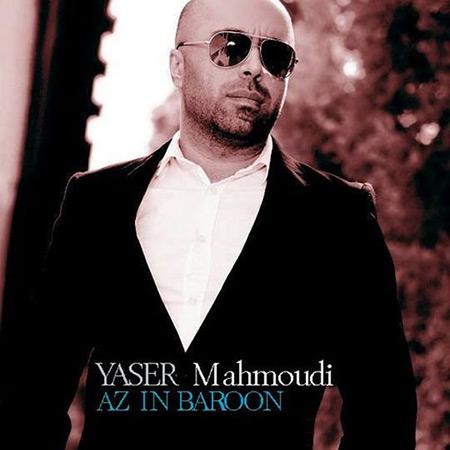 % دانلود آهنگ جدید یاسر محمودی به نام از این بارون
