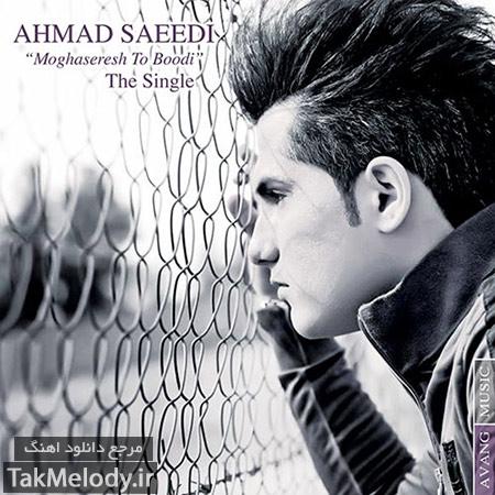 % دانلود آهنگ احمد سعیدی به نام مقصرش تو بودی
