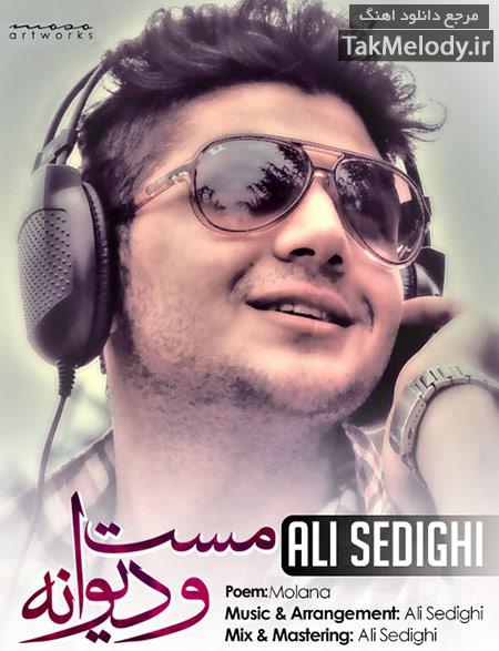 دانلود آهنگ جدید علی صدیقی به نام مست و دیوانه