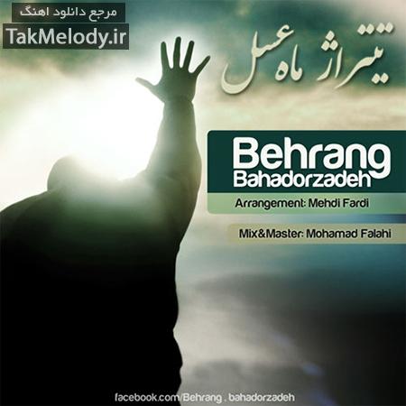 دانلود آهنگ جدید بهرنگ بهادرزاده