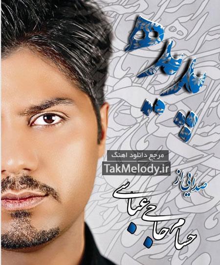 دانلود آلبوم جدید حسام حاجی عباسی