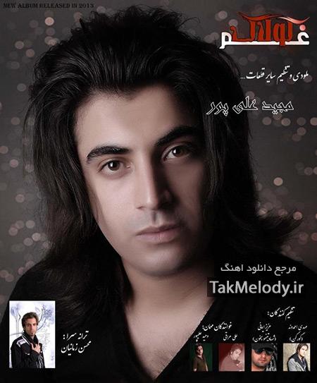 % دانلود آلبوم جدید مجید علیپور به نام کولاک غم