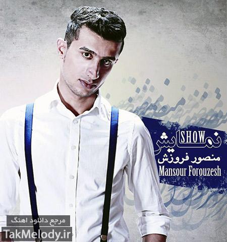 % دانلود آلبوم جدید منصور فروزش به نام نمایش