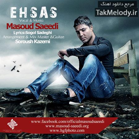 اهنگ جدید ایرانی یاسر محمودی