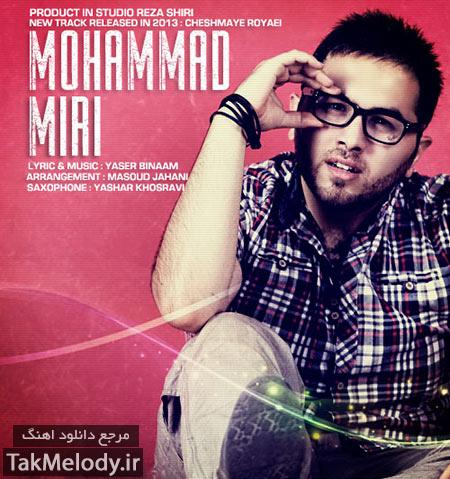 % دانلود آهنگ جدید محمد میری به نام چشمای رویایی