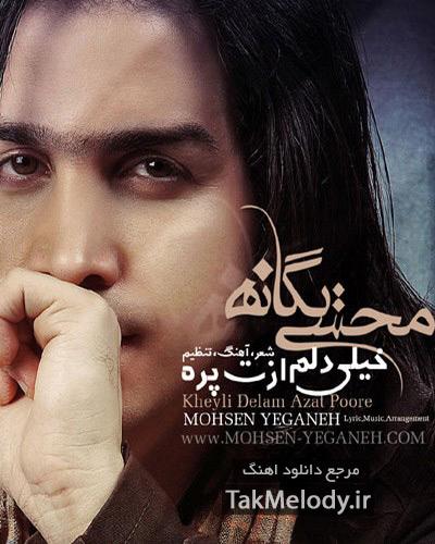 % دانلود آهنگ محسن یگانه به نام خیلی دلم ازت پره