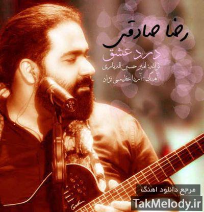 Reza%20Sadeghi Darde%20Eshgh دانلود آهنگ جدید رضا صادقی به نام درد عشق