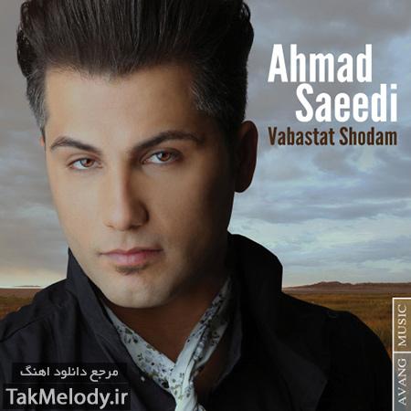دانلود آلبوم جدید احمد سعیدی