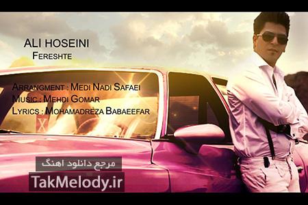 دانلود آهنگ شاد علی حسینی