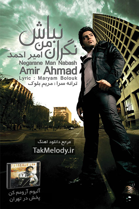 دانلود آهنگ جدید امیر احمد