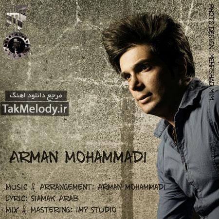 دانلود آهنگ جدید آرمان محمدی