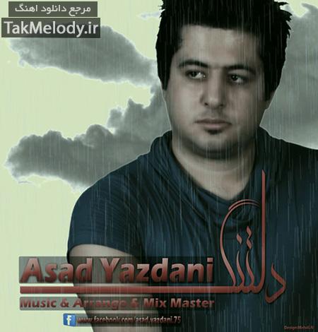 دانلود آهنگ جدید اسد یزدانی