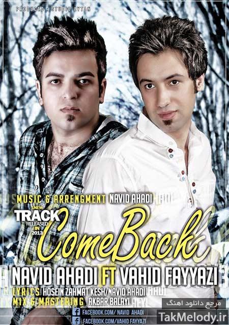 دانلود آهنگ جدید نوید احدی و وحید فیاضی