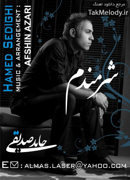 دانلود آهنگ جدید حامد صدیقی