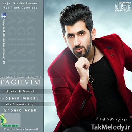 دانلود آهنگ جدید حسین موسوی