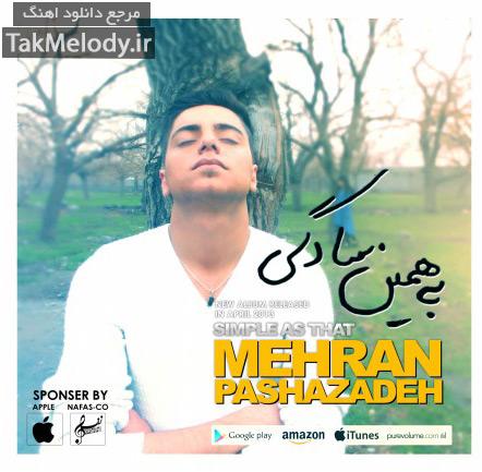 دانلود آلبوم جدید مهران پاشازاده