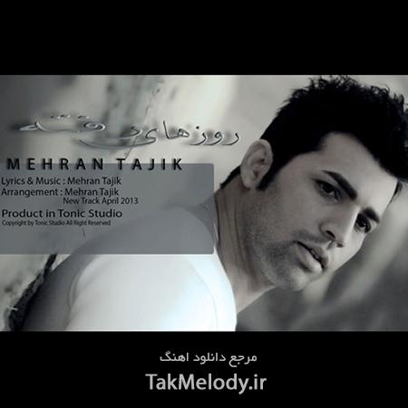 دانلود آهنگ جدید مهران تاجیک