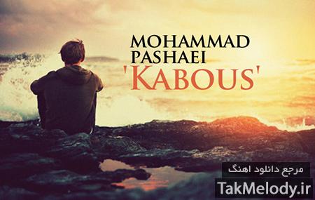 دانلود آهنگ محمد پاشایی