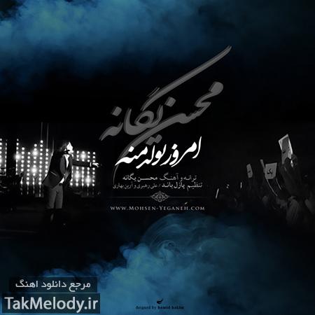 % دانلود آهنگ جدید محسن یگانه به نام امروز تولد منه