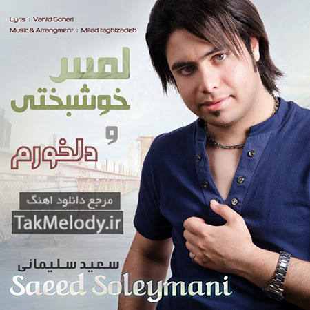دانلود دو آهنگ جدید سعید سلیمانی